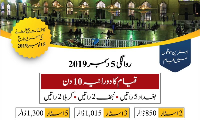 Bagdaad Giyarween Sharif Package